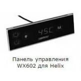 Harvia Панель управления для парогенераторов серии HGX артикул WX602
