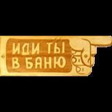 Табличка для бани Иди ты в баню гравир. (БГ-37)