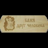 "Табличка  ""Баня друг человека"""