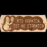 Табличка для бани Кто парится тот не старится-гравировка (БГ-55)