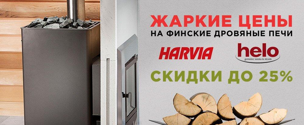 Финские печи производителя