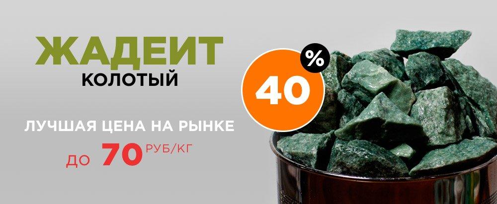ХИТ ПРОДАЖ: Жадеит колотый 20 кг Супер акция! до 70 руб./кг