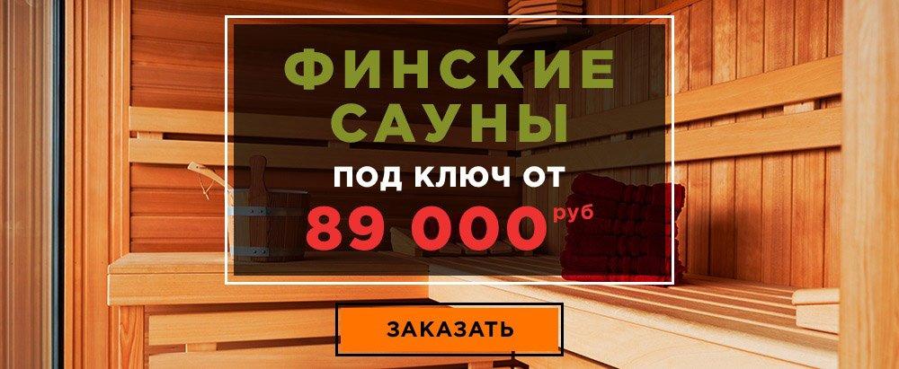 Сауны от 89000