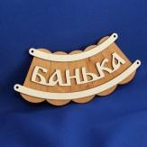 Табличка Банька  из массива 280*80 ТМ  Бацькина баня