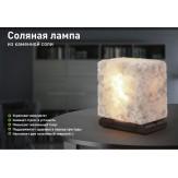 Соляная лампа из Каменной соли 4 кг на деревянной подставке