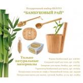"""Tammer-Tukku Подарочный набор Rento """"Бамбуковый рай"""""""