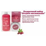 """TAMMER-TUKKU Подарочный набор """"Ягодное наслаждение"""", арт. 286289"""