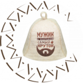 """Шапка Банные Традиции из натурального войлока """"Мужик с бородой самый крутой"""""""