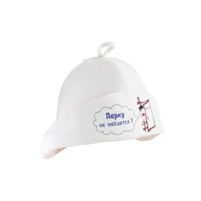 """Шляпа (шапка) для бани и сауны банщик """"Парку не найдется?"""""""
