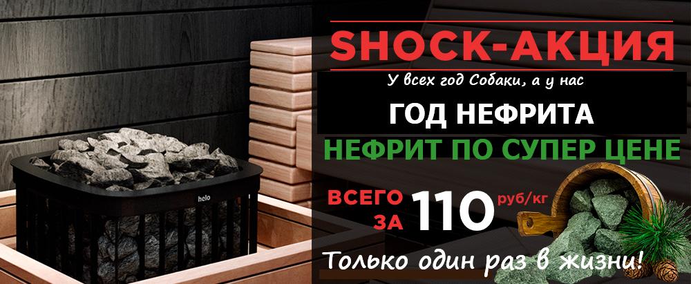 шок-акция: нефрит по цене жадеита